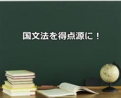 国語の文法は得点源になる