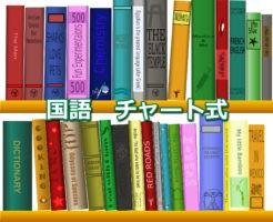 国語のおすすめの参考書、問題集は?