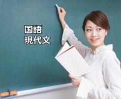 現代文の勉強方法