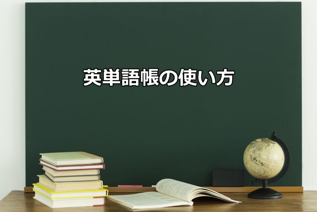 英語の単語帳は辞書として使う