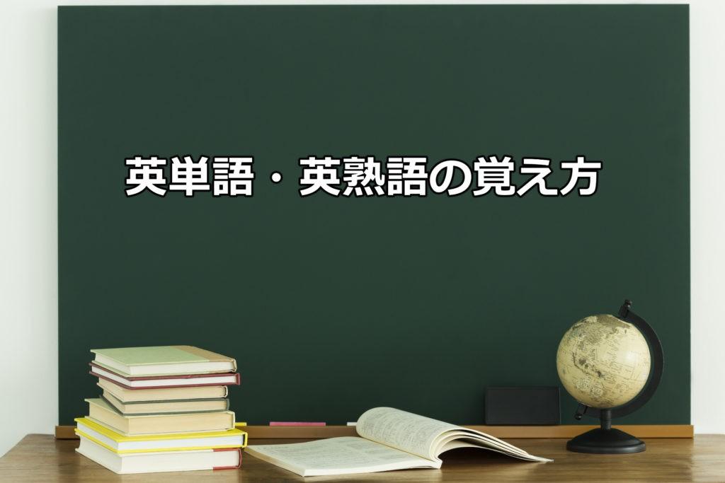 英語の単語と熟語の暗記のコツ