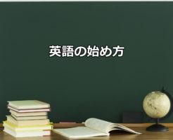 英語の勉強は文法から始める