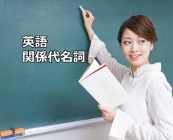 英語の関係代名詞の勉強方法