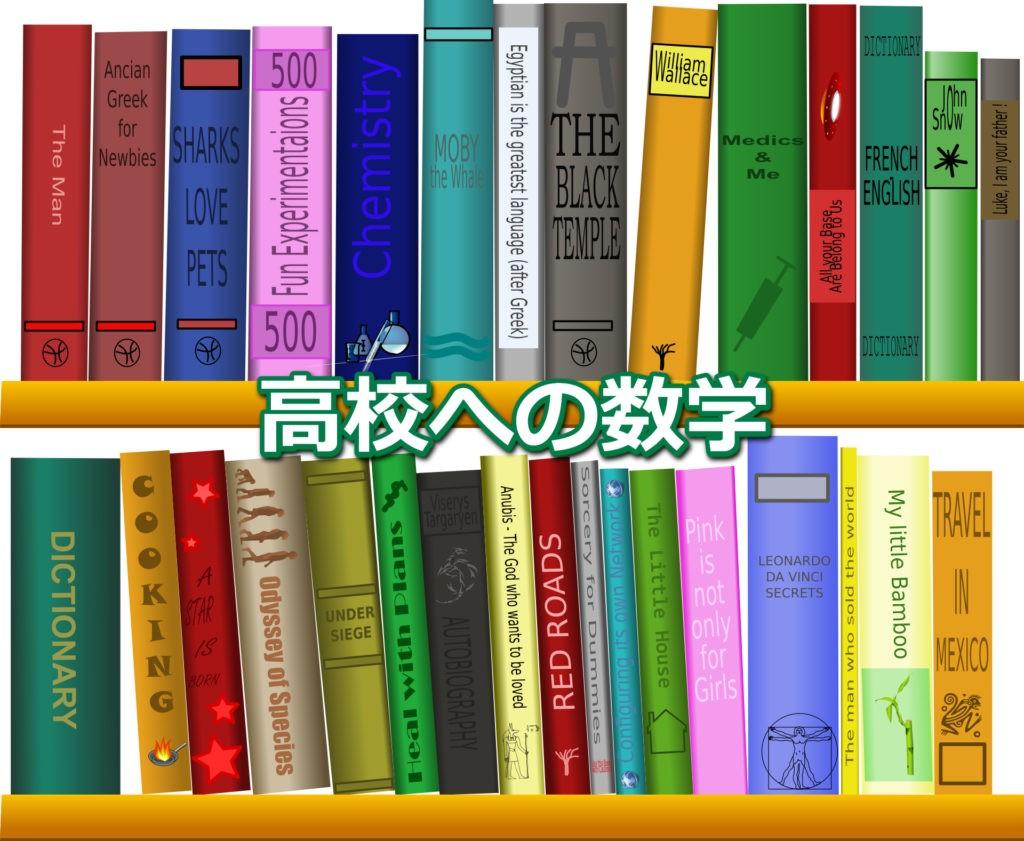 本棚に高校への数学