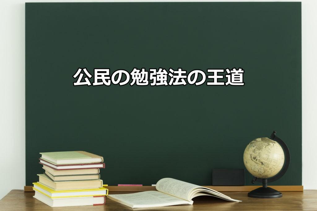 公民の勉強法の王道