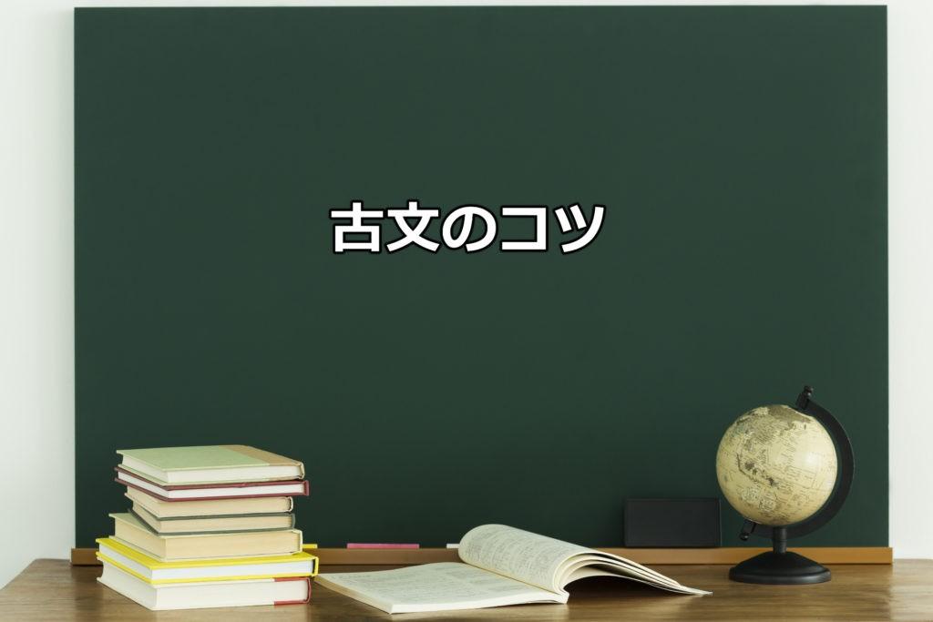 古文の勉強方法のコツ