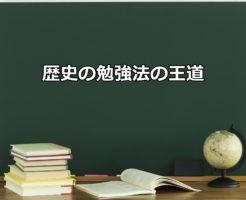 歴史の勉強法の王道