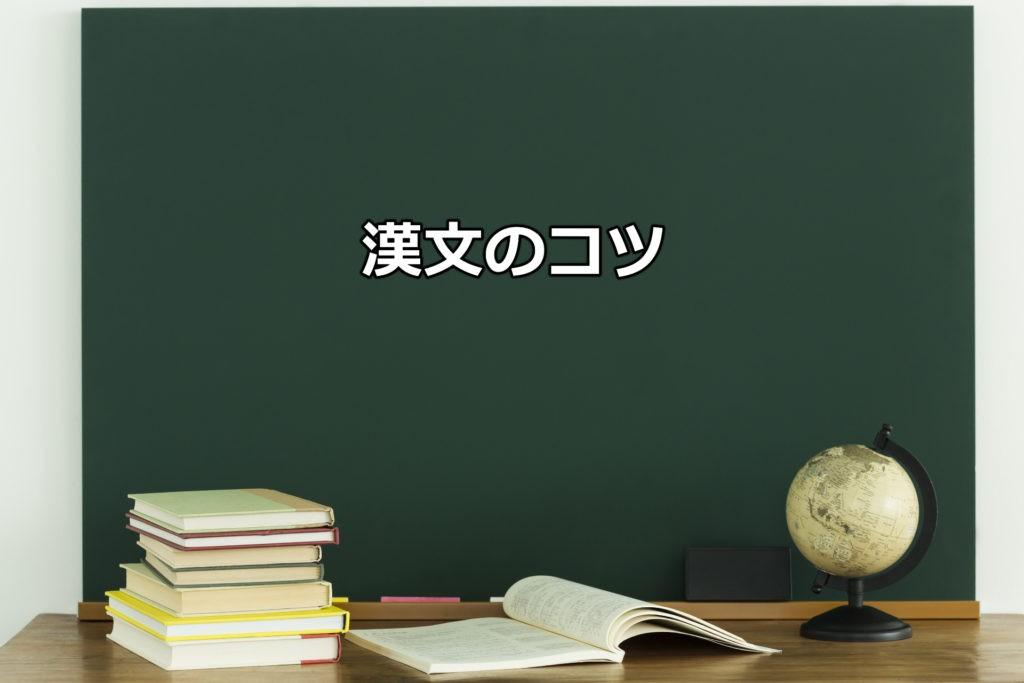 漢文の勉強方法のコツ