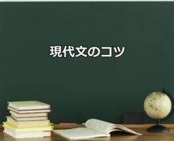 現代文の勉強方法のコツ